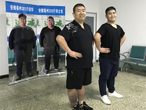 求职遭拒 700斤父子到长春康达减肥儿子狂瘦202