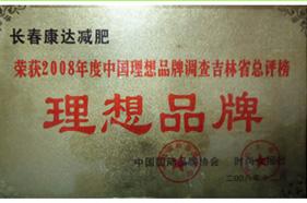 中国理想品牌