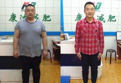 290斤小伙来长春康达减肥 超额完成减肥目标