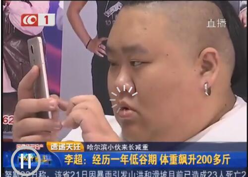 哈尔滨小伙李超:1米83重510斤 目标减到180斤!