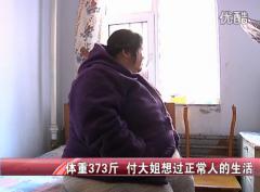 中国第一胖付彩云373斤如何减肥?