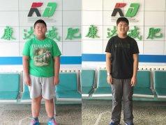 250斤男孩在长春7个月减重77斤,未成