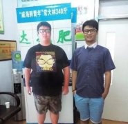 山东小伙常大林长春减肥 8个月减重17