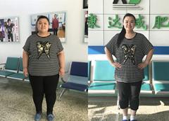 长春胖女重320斤在老公鼓励下到康达减肥 4个月瘦了120斤