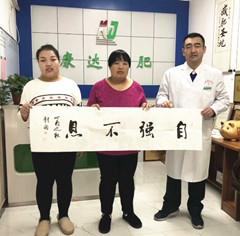 山东胖母女来长春康达医院减肥 5个多月共瘦身245斤