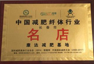 中国减肥纤体行业名店―康达减肥
