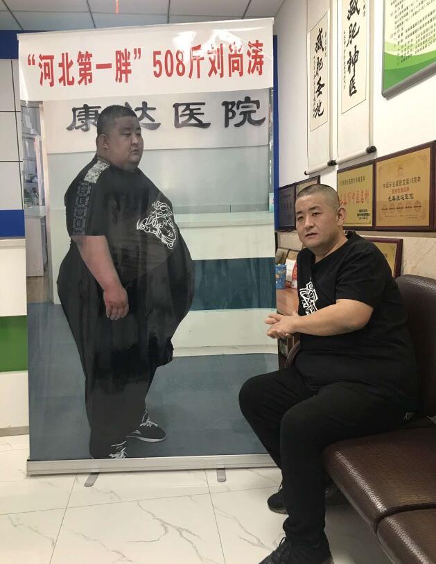【视频】胖爸刘尚涛长春康达减肥记