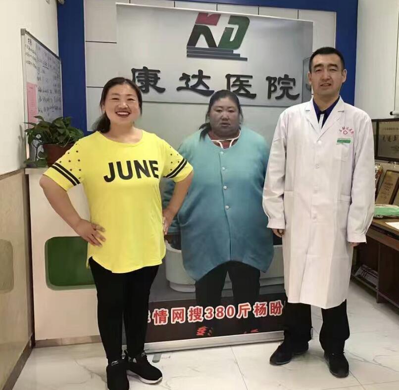 宿州380斤胖妈到长春减肥一年体重降
