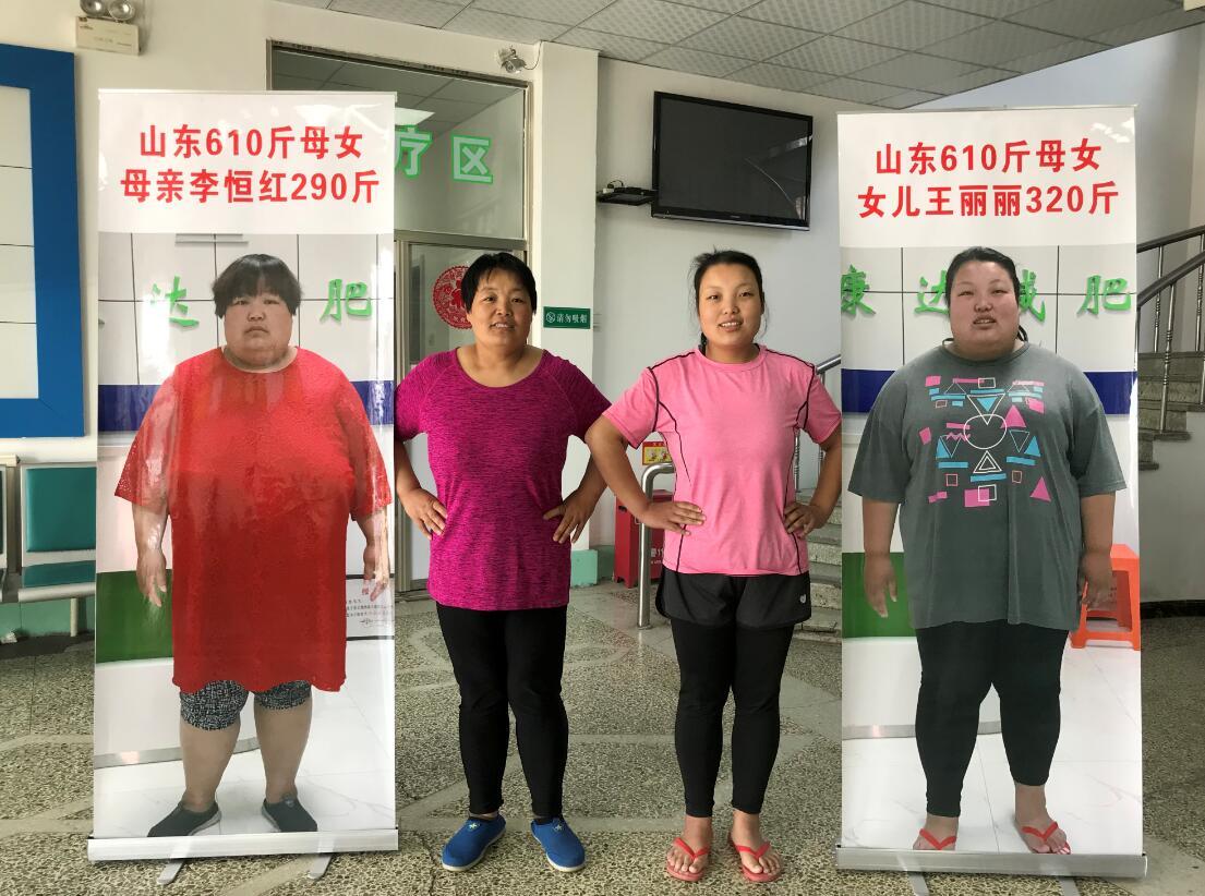 胖妈陪女儿到长春康达医院减肥 610斤