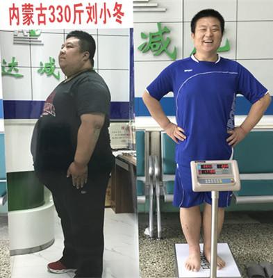 肥胖嗜睡屡遇险 他在康达减肥7个月暴瘦153斤