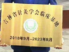 长春康达医院被认定为吉林省针灸学会针灸临床基地