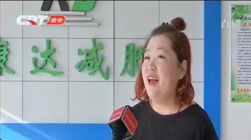 三百斤女孩为到长春康达减肥,已减肥