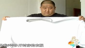 """500斤""""中华第一胖""""减肥视频来了!"""